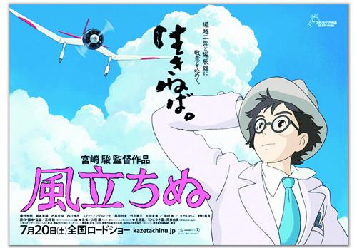 《起风了》海报-起风了 宫崎骏拍非典型动画片