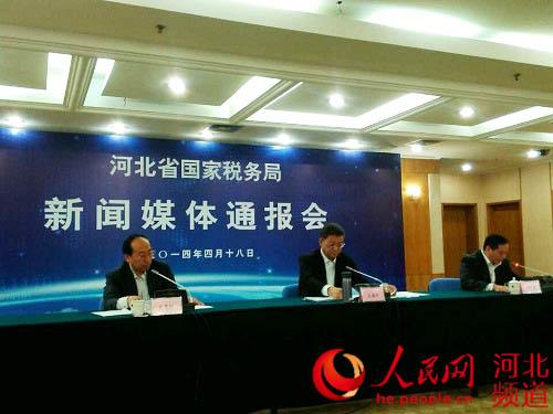 图为河北省国税局召开新闻媒体通报会现场