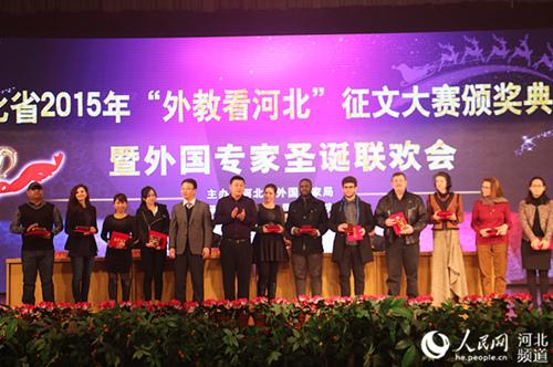 """河北/图为""""2015年外教看河北""""征文颁奖典礼现场。杨文娟摄"""