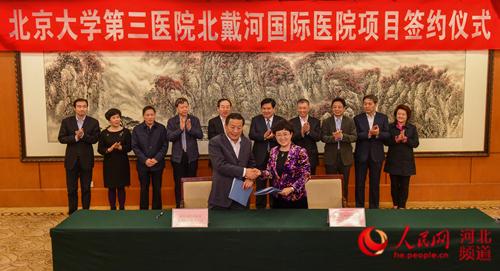北京大学第三医院北戴河国际医院项目落户秦皇岛开发区
