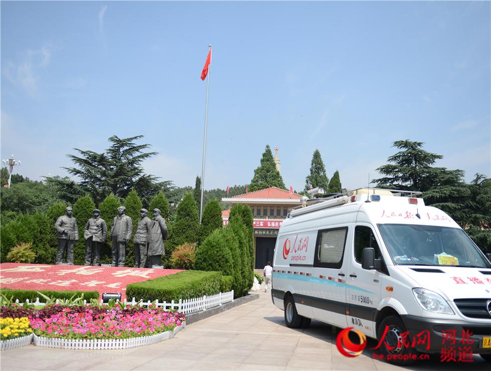 人民网直播车停靠在平山县西柏坡纪念馆前面广场上