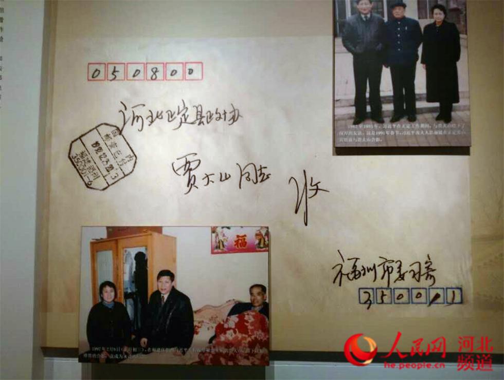 河北文学馆内习总书记当年给贾大山的信