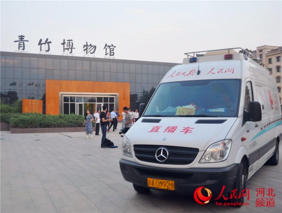 人民网直播车停靠在青竹博物馆前