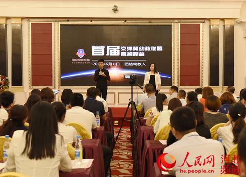 首届京津冀幼教联盟峰会在石家庄开幕