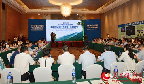 中产联携手重庆市永川区在石举行投资推介会