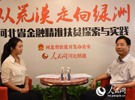 专访河北省扶贫办副主任王留根
