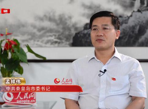 人民网专访秦皇岛市委书记孟祥伟