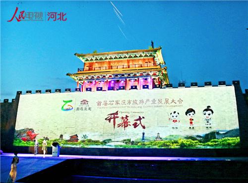 人民网直播回顾:首届石家庄市旅发大会开幕式