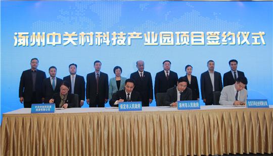 涿州中关村科技产业园项目签约仪式