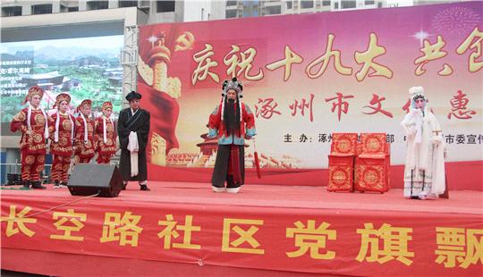 """涿州市举办""""庆祝十九大 共创文明城""""惠民文化活动"""