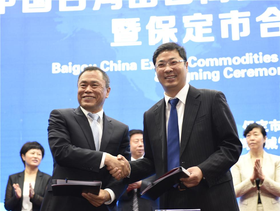 涿州市政府市长陈宇在廊坊国际经贸洽谈会上与客户签约