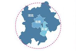 京津冀            新时代京津冀协同发展战略加快实施,探索出一种人口经济密集地区优化开发的模式。