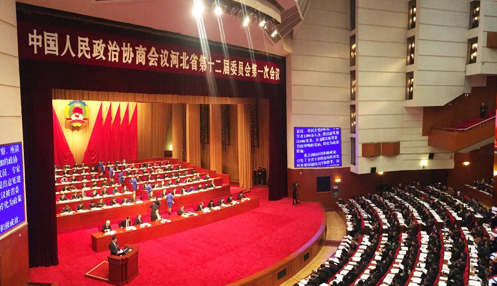 中国人民政治协商会议河北省第十二届委员会第一次会议在河北省会石家庄河北会堂隆重开幕