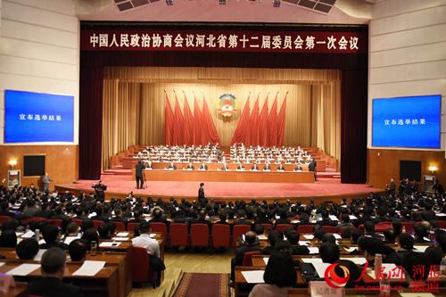 河北省政协十二届一次会议闭幕