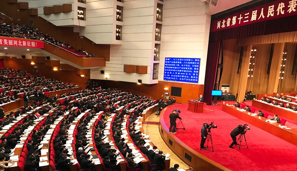 河北省第十三届人大一次会议开幕现场
