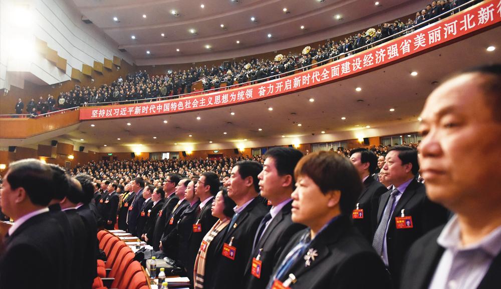 河北省第十三届人大一次会议开幕。全体起立,奏唱国歌。