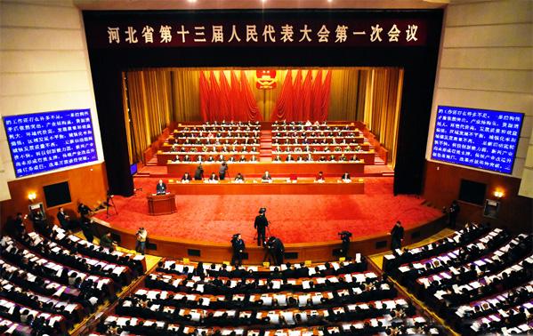 河北省第十三届人大一次会议开幕