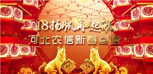 18扬帆再起航 河北农信新春寄语
