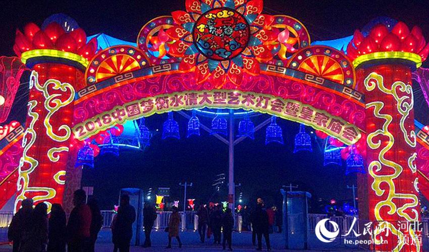 """图为2018年园博园首届""""中国梦 衡水情""""大型艺术灯会入口处.刘红莉 摄"""