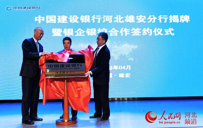 中国建设银行河北雄安分行正式揭牌