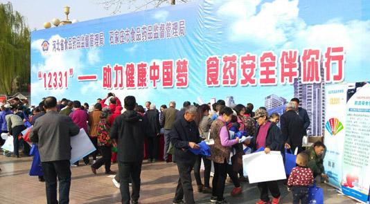 """河北省""""12331""""主题宣传活动在石家庄启动"""