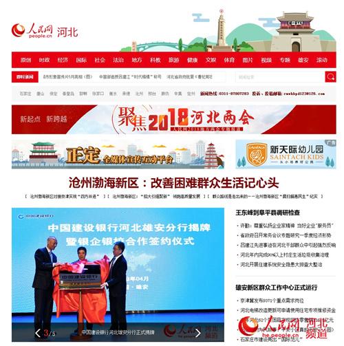 石家庄邢台沧州3市登上4月份人民网河北频道头条