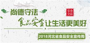 """2018年河北省食品安全宣传周启动        2018年河北省食品安全宣传周启动仪式在石家庄举行,今年的主题为""""尚德守法 食品安全让生活更美好""""。"""