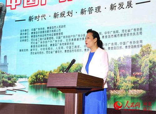 2018中国户外广告论坛在秦皇岛成功举办