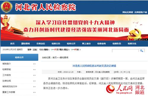 原河北省卫生和计划生育委员会副巡视员赵文清被逮捕