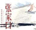 """【奋进新时代的河北名片】张家口崇礼——从""""冰雪小镇""""到""""中国雪都""""        崇礼,这个曾经名不见经传的小城,因为""""北京冬奥会""""一夜成为全世界的焦点,更成为世界知名滑雪胜地。"""