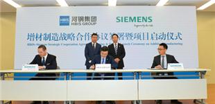 河钢集团与西门子签署增材制造战略合作协议