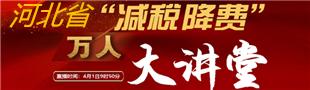 """""""开讲啦""""——河北省""""减税降费""""万人大讲堂"""