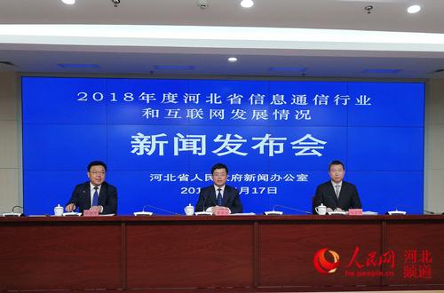 河北发布2018互联网发展报告网民数量达4522万人