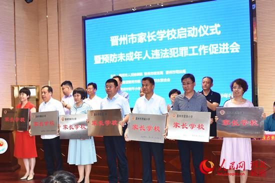 河北晋州新办法:打造青少年法治教训平台