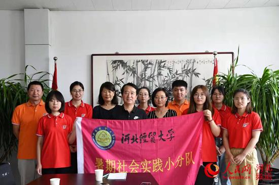 河北经贸大学暑期社会实践小分队赴黄骅开展调研运动