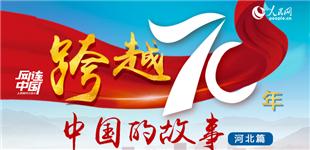 """跨越70年 中国的故事·河北篇        在新中国成立70周年之际,人民网策划推出""""跨越70年·中国的故事""""系列报道,记者通过视频、图片、文字记录下各地70年间的发展变化,以小见大,展现国家蒸蒸日上的幸福生活图景,在生动的历史变迁中感受新中国奋进的磅礴力量。"""