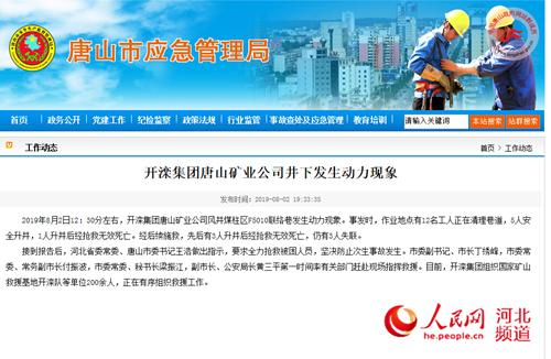 开滦集团唐山矿井发生事故致7人死亡