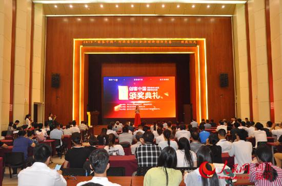 """2019""""创客中国""""河北赛区决赛在石举办"""