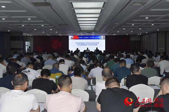 河北省危险化学品安全监察执法专业知识培训班在石家庄市举办