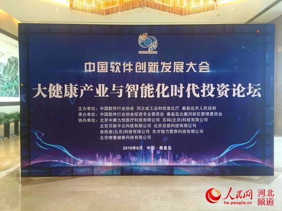 秦皇岛:力争建成中国大健康新医疗产业示范区