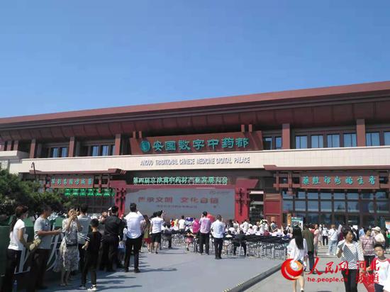 第四届京津冀中药材产业发展大会开幕 药膳食品精彩亮相
