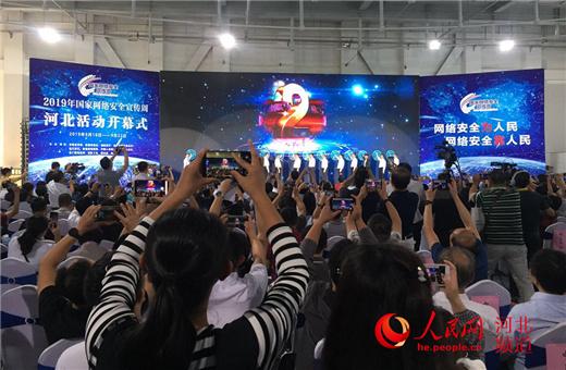 2019年国家网络安全宣传周河北活动启动