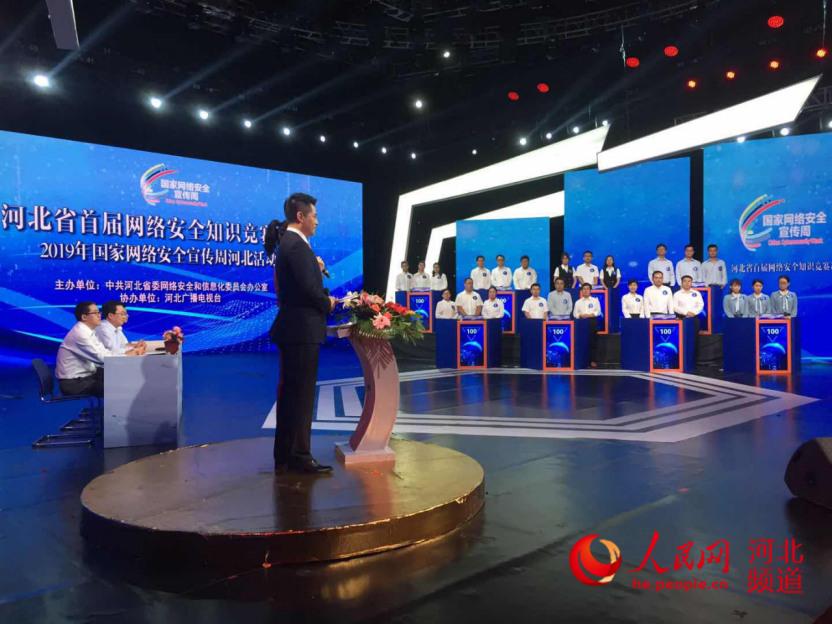 河北省首届网络安全知识竞赛决赛举行