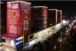 """""""灯光秀""""点亮石家庄        石家庄电视塔、怀特商业广场炫彩夺目的灯光交织在一起,勾勒出一片""""人民红""""。"""