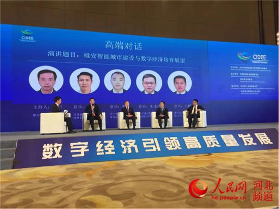 作为2019中国国际数字经济博览会的系列活动之一,本次论坛以