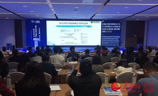 国家大数据(京津冀)综合试验区
