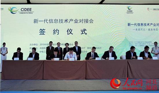 新一代信息技术产业对接会举行 六项合作协议成功签署