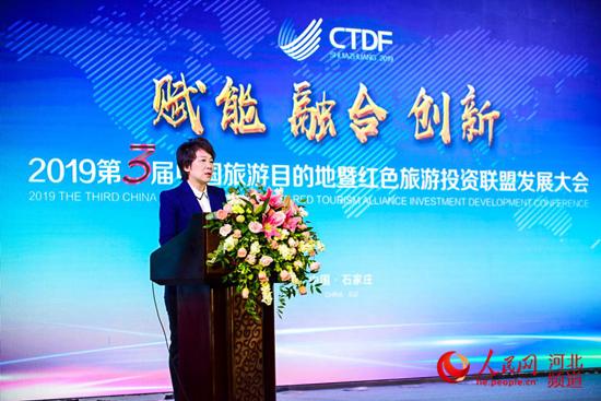 2019第三届中国旅游目标地暨白色旅游投资同盟生长大年夜会在石家庄举办