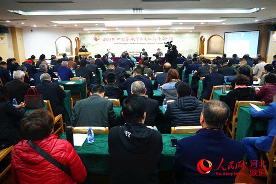 2019中国苏辙学术文化高峰论坛在石家庄举办--河北频道--人民网