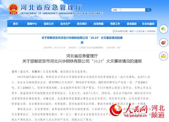 """河北通报邯郸武安""""10.24""""火灾"""